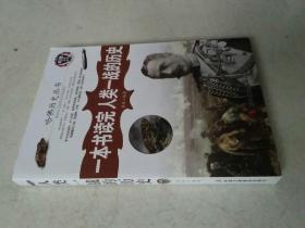 一本书读完人类一战的历史(近100个战争故事串成一战史,全面展现刀光剑影的兵法和博弈的智谋,是获取赢的勇气以及智慧的小百科全书。)