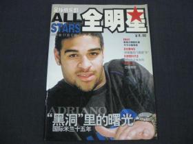 全明星足球俱乐部(2004年 第11月  C版)无海报