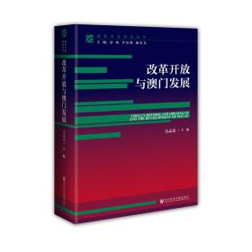 改革开放研究丛书-----改革开放与澳门发展