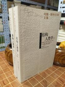 结构人类学   列维 斯特劳斯文集 1-2 全2册(书全新 地脚有出版社门市盖章) 一版一印