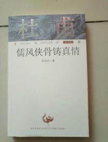 文化中国永恒的话题(第四辑)·杜甫:儒风侠骨铸真情