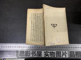 丛书集成初编 禹贡图注【缺封面】