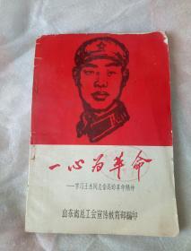 一心为革命    ——学习王杰同志崇高的革命精神    (有插图)