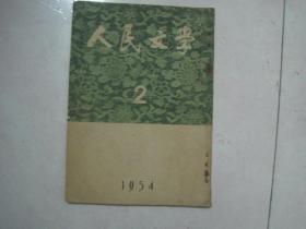 人民文学(1954年第2期,总第52期,有订孔)(76474)