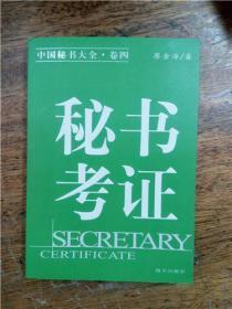 中国秘书大全·卷四:秘书考证(作者签名赠本)