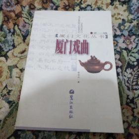 厦门戏曲——厦门文化丛书;第1辑