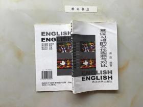 英汉习语的文化观照与对比(私藏,品好,全网最低价)