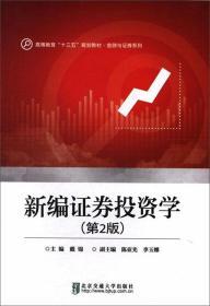 新编证券投资学 第2版 戴锦 陈亚光 李玉娜 北京交通大学出版社 9787512137929