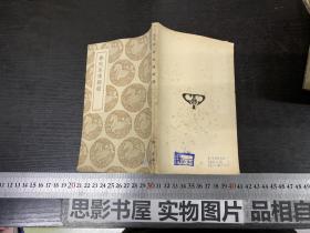 丛书集成初编 春秋集传辩疑【民国初版】