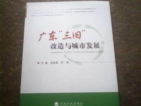 广东三旧改革与城市发展【品佳正版】