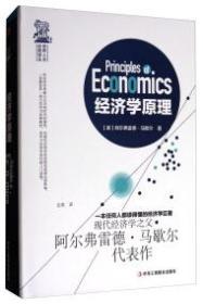 经济学原理 9787515819044