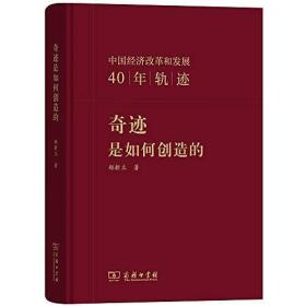 奇迹是如何创造的:中国经济改革和发展40年轨迹