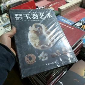 中国古代玉器艺术