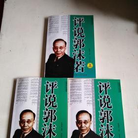 评说郭沫若 中国当代文化现象