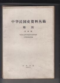中华民国史资料丛稿 增刊 第4.5.6辑