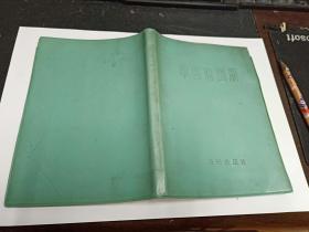中国地图册(76年3版3印)32开 软精装