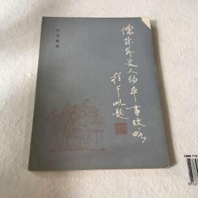 儒林外史人物本事考略