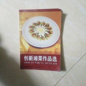 创新湘菜作品选 中共湖南省接待工作办公室