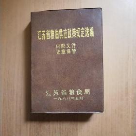 江苏省粮油供应政策规定选编