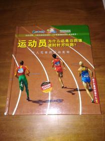 孩子们最想知道什么·运动员为什么总是沿跑道逆时针方向跑?:令人吃惊的运动奥秘