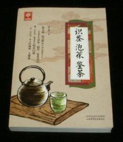 识茶泡茶鉴茶