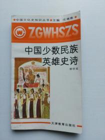 中国少数民族英雄史诗