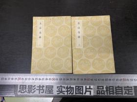 丛书集成初编  五山志林(全2册)【民国初版】