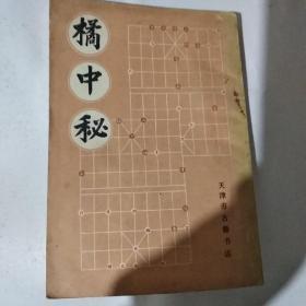 橘中秘(金鹏十八变)  影印本