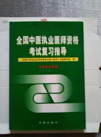全国中医执业医师资格考试复习指导  中医基础分册(2000年第1版第1印)