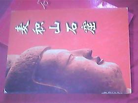 1997年邮册:麦积山石窟【内含小型张】
