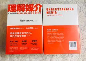 理解媒介:论人的延伸(55周年增订本)