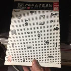 民国时期社会调查丛编[二编]宗教民俗卷(上、下)
