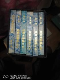 大方广佛华严经(6册全,带函套)