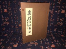 中国非物质文化遗产《乐清细纹刻纸》含礼盒已经装裱镜框--收藏和 送礼佳品