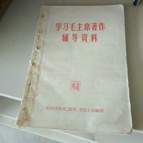 学习毛主席著作辅导资料(年代不详)