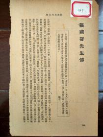 《张燕谷先生传》 文史大家卞孝萱先生旧藏