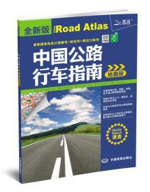 全新版中国公路行车指南地图册