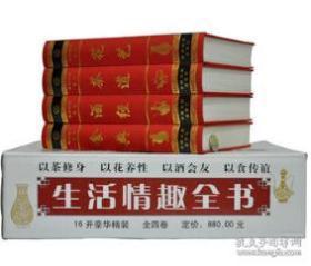 正版 生活情趣全书 16开4卷  9D04c
