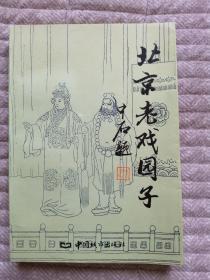 北京老戏园子