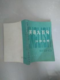 英语九百句 汉译注释