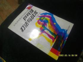 乒乓球打法与战术 作者 :  岳海鹏 出版社 :  人民体育出版社