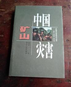 中国矿山灾害