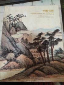 中国嘉德2012秋季拍卖会:中国书画