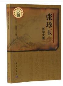 张珍玉医学文集 魏凤琴,王小平,张惠云 编 9787030439192 科学出版社