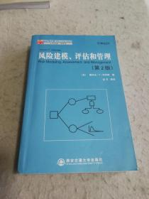 风险建模、评估和管理:Wiley系统工程与管理系列精选译丛