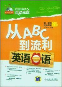 从ABC到流利英语口语