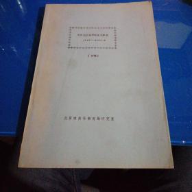 北京地区高等教育大事记1949-1985.6(初稿)油印