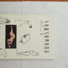 《人体速写原理及技法》名人藏书。