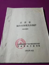 甘肃省城市水资源及其保护(油印本
