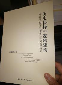 历史抉择与逻辑建构:中国马克思主义文学批评实践观研究